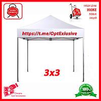 Шатер 3 х 3 м белый. Палатка для торговли, дачи, пляжа.