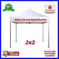 Шатер 2 х 2 м белый. Палатка для торговли, дачи, пляжа.