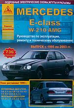 MERCEDES E-CLASS W-210 / AMG Моделі 1995-2003 рр. Керівництво по експлуатації, ремонту та обслуговування