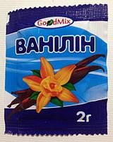 Ванилин пищевой Гуд-микс 2г уп50 ящ600