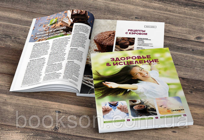 Здоровье & Исцеление № 2, фото 2