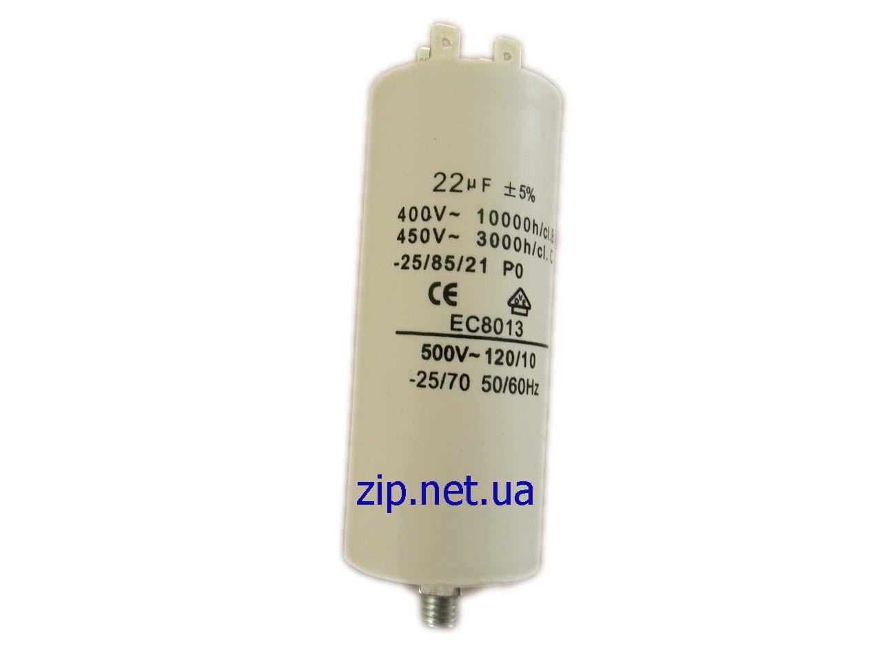 Конденсатор пусковой 22.0 мкф. 450 v