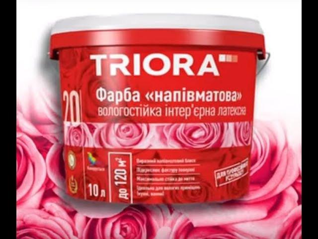 Фарба напівматова інтер'єрна вологостійка латекс TRIORA NEW