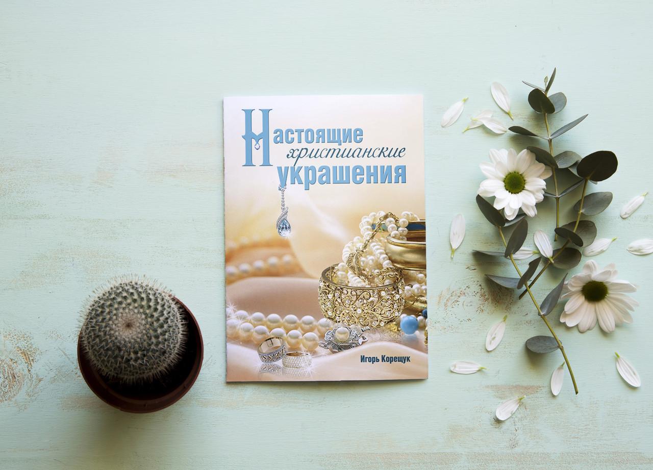 """""""Настоящие христианские украшения"""" Игорь Корещук"""