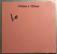 Термопрокладка под радиатор 1мм розовая; 100мм*100мм*1мм; селикогель