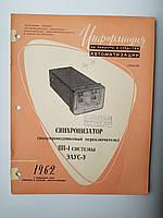 """Журнал (Бюллетень) """"Синхронизатор (полупроводниковый переключатель) ПП-1 системы ЭАУС-У  07045.05"""" 1962г. , фото 1"""