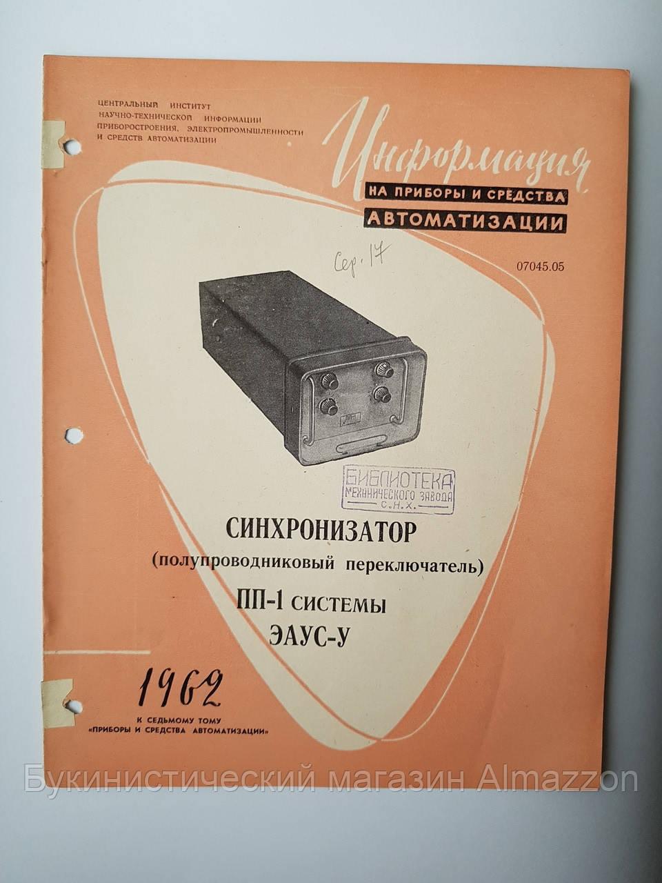 """Журнал (Бюллетень) """"Синхронизатор (полупроводниковый переключатель) ПП-1 системы ЭАУС-У  07045.05"""" 1962г."""