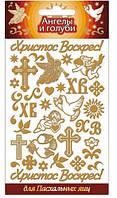 Наклейка пасхальная для яиц, Золотые (Ангелы и голуби) уп25, фото 1