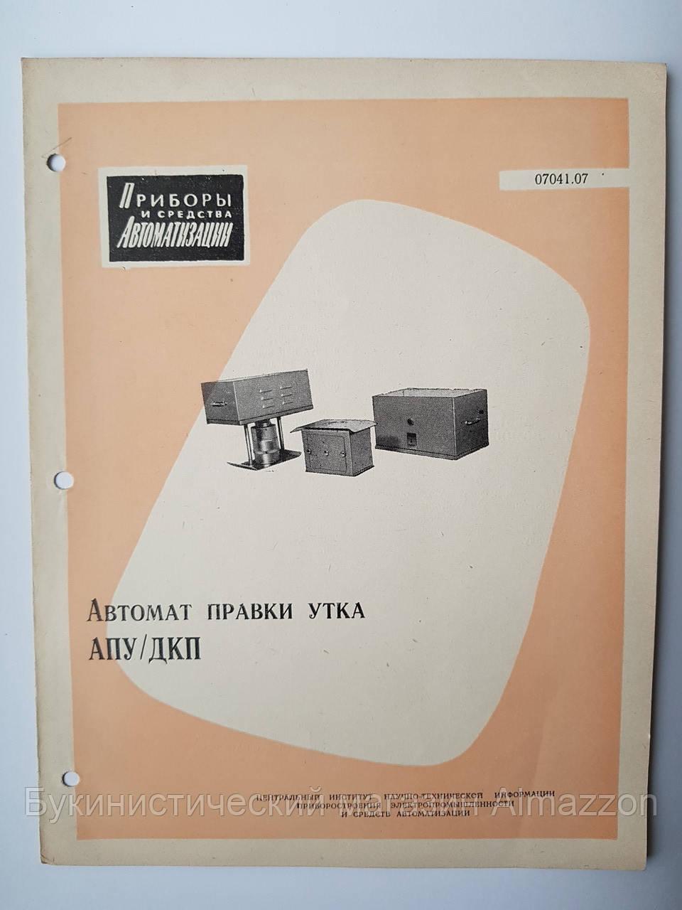 "Журнал (Бюллетень) ""Автомат правки утка АПУ/ДКП  07041.07 "" 1963г."