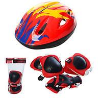 Шлем и защита для роликов, скейтов, велосипедов! Огненно-красный