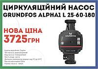 Циркуляційний насос Grundfos ALPHA1 L 25-60 180