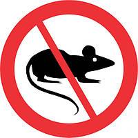 Отпугиватели и ловушки для грызунов