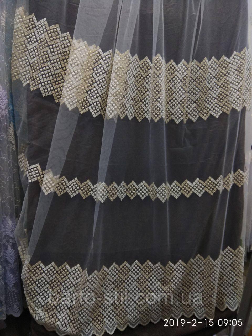 Тюль с геометрическим рисунком на фатиновой основе Три цвета Высота 2.8 м На метраж и опт