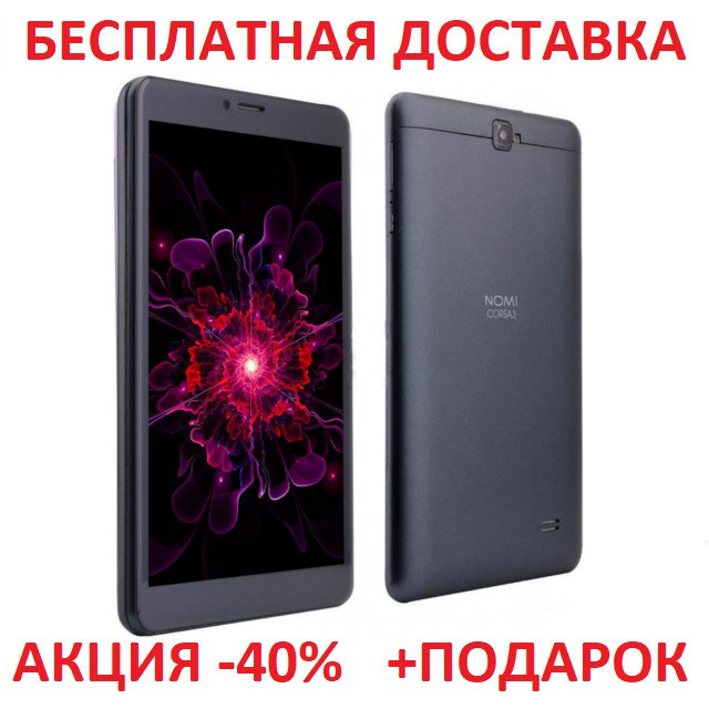 "Планшет Nomi C070012 Corsa 3 Black 7"" display + 3G + 16GB Original size Tablet PC Andriod 7"