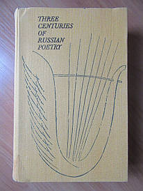 Three centuries of russian poetry. Русская поэзия XVIII-XX веков на английском языке
