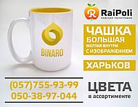 Чашка большая желтая внутри с вашим изображением