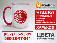 Чашка большая с красным ободком и ручкой с вашим изображением