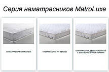 Наматрацник натяжний Стрейч-трикотаж 160х200 (Матролюкс-ТМ), фото 3
