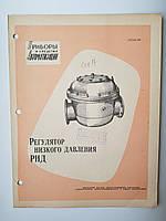 "Журнал (Бюллетень) ""Регулятор низкого давления РНД  07012.05 "" 1962г., фото 1"