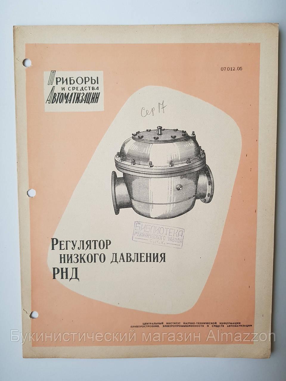 "Журнал (Бюллетень) ""Регулятор низкого давления РНД  07012.05 "" 1962г."