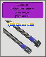 Подводка для воды INOX 1/2 120 см