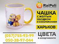 Друк на жовтій чашці будь-якого малюнка