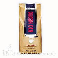 """Кофе в зернах """"RIO NEGRO"""" Classic 1 кг"""