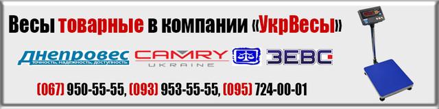 Весы товарные в компании УкрВесы. Весы товарные доставка по Украине.