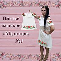 """Платье пошитое """"Модница """""""