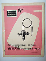 "Журнал (Бюллетень) ""Терморегулирующие вентили фреоновые ТРВ-0,5М ТРВ-1М ТРВ-2М ТРВ-4М  07011.10 "" 1963г. , фото 1"