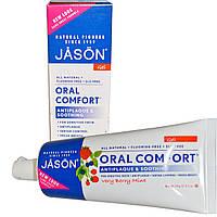 Jason Natural, Паста «Oral Comfort», Успокаивающий гель для зубов с защитой от кариеса, Вкус ягод и мяты, 4,2 унции (119 г)