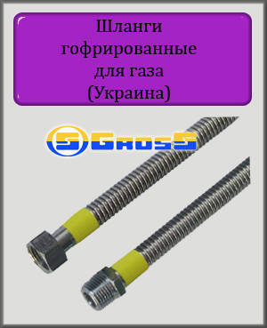 Гибкая подводка для газа 60 см Gross INOX 1/2 ВВ (сильфонная), фото 2