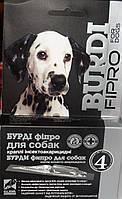 Капли инсектоакарицидные Бурди фипро для собак