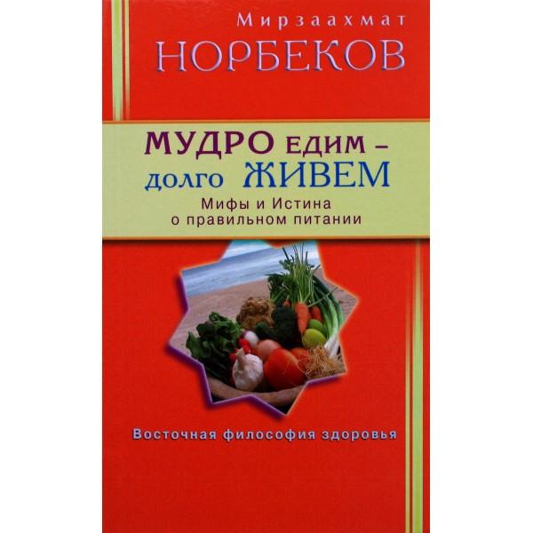 Мирзаахмат Норбеков Мудро їмо довго живемо Міфи і правда про правильне харчування