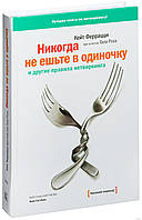 Кейт Феррацци Никогда не ешьте в одиночку (и другие правила нетворкинга) (мяг)