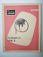 "Журнал (Бюллетень) ""Термореле ТРК-3  07011.15 "" 1963г., фото 1"