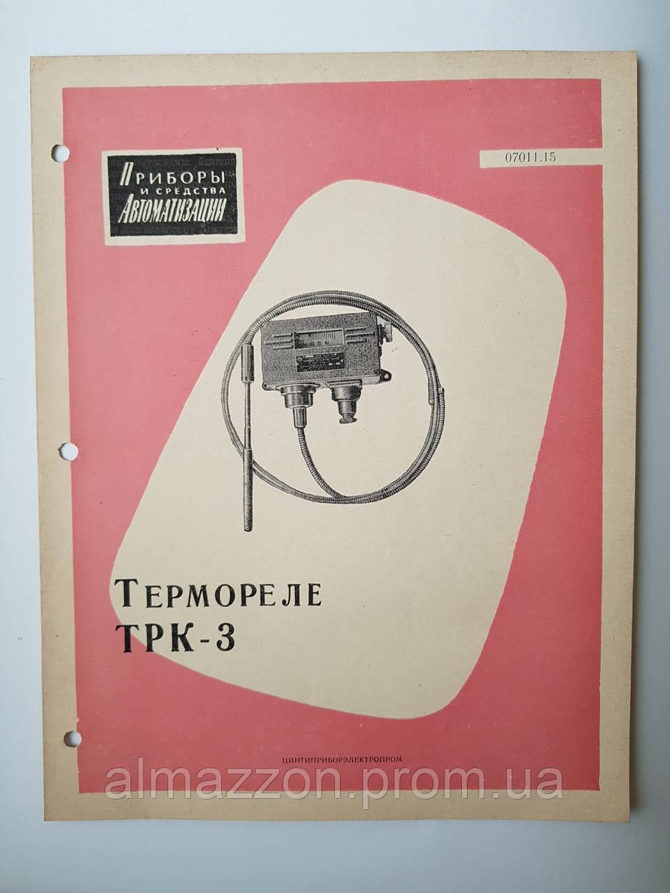 "Журнал (Бюллетень) ""Термореле ТРК-3  07011.15 "" 1963г."