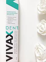 Профилактическая зубная паста VivaxDent 95 г