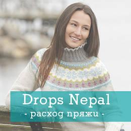 Расход пряжи Drops Nepal