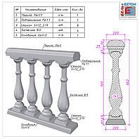 Балюстрада классическая с асимметричной балясиной (B005)