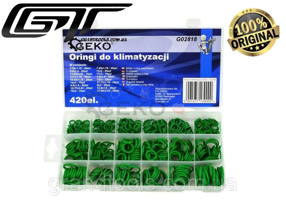Кольца уплотнительные для кондиционера (набор 420шт) GEKO G02818 Набор резиновых сальников для кондиционеров