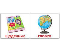 Вундеркінд з пелюшок Комплект карток «Школа» МІНІ 20/40