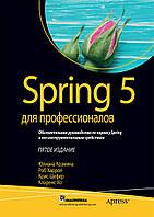 Spring 5 для профессионалов. Козмина Ю. Харроп Р. Шефер К. Хо К.