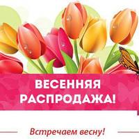 ВНИМАНИЕ, РАСПРОДАЖА БАТНИКОВ!!!!
