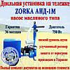 Доильная установка на тележке «Zorka АИД-1М». Масляного типа. 750 Вт