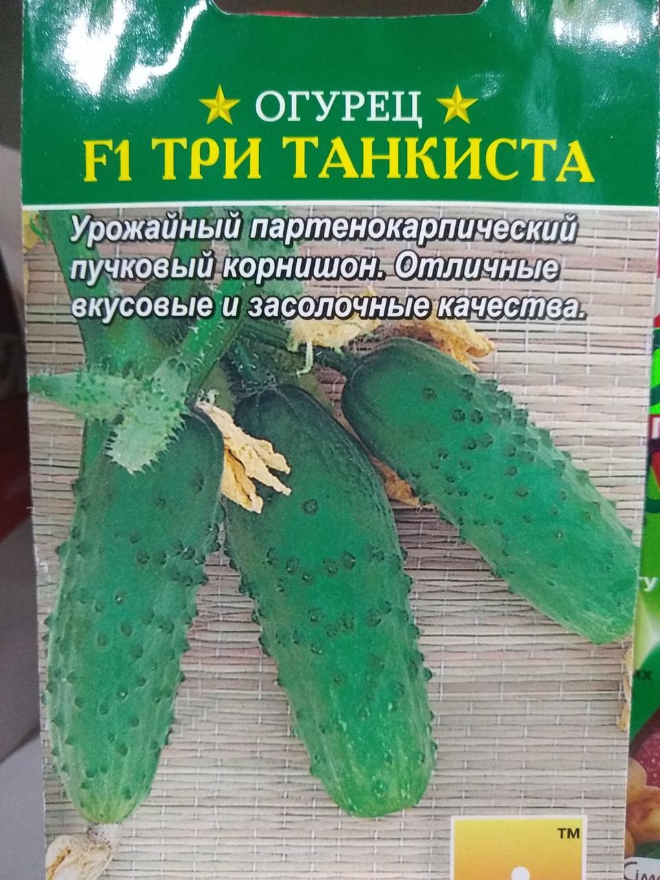 """Огурец скороспелый партенокарпический """"Три танкиста F1"""" ,корнишон 10 семян, """"Манул"""""""