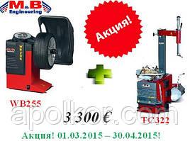 Шиномонтажный станок ТС322, балансиповочный станок WB255 M&B Италия, АКЦИЯ!!!