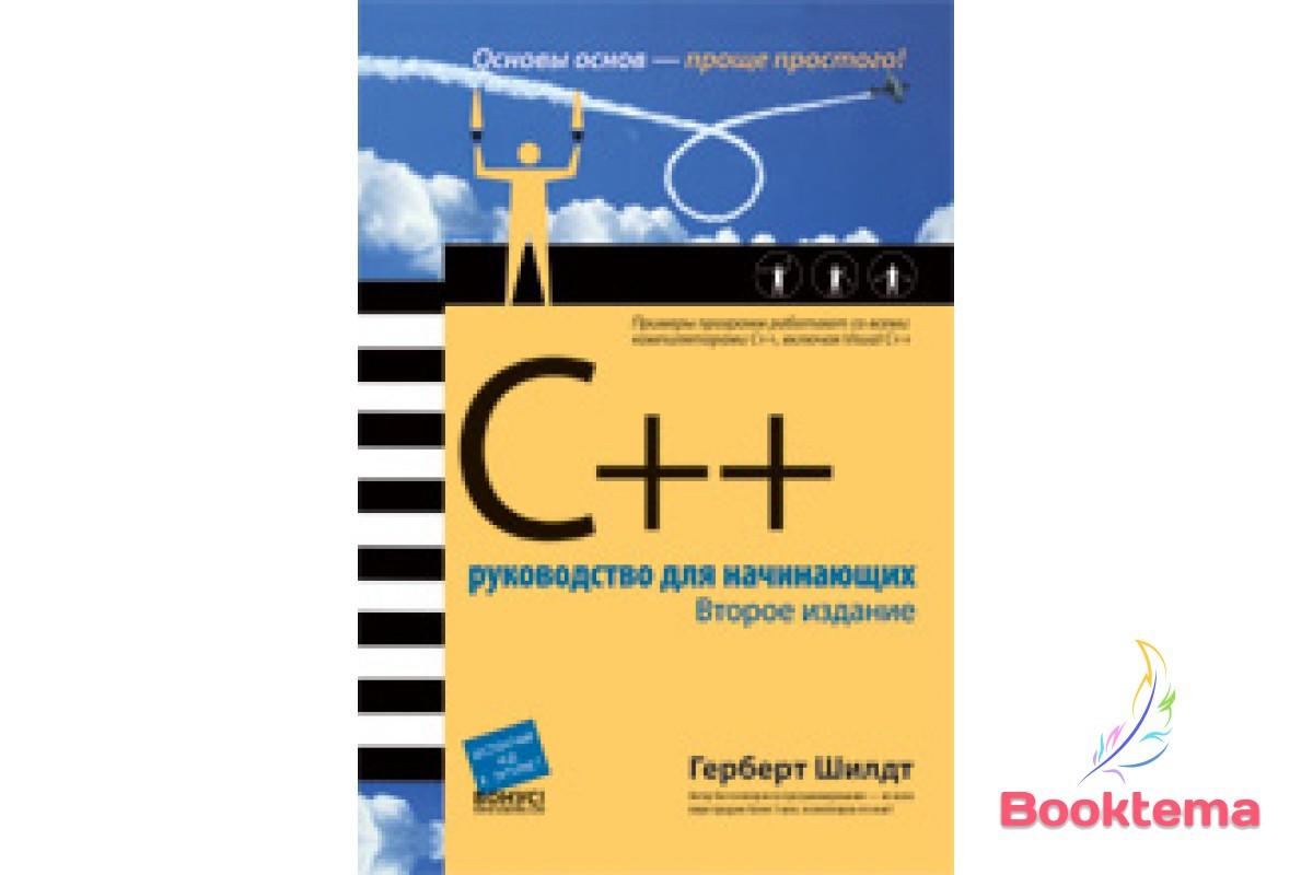 Шилдт Г. - C++: руководство для начинающих, второе издание