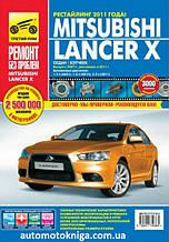MITSUBISHI LANCER X Моделі з 2007 року, рестайлінг 2011 року РЕМОНТ БЕЗ ПРОБЛЕМ седан • хетчбек