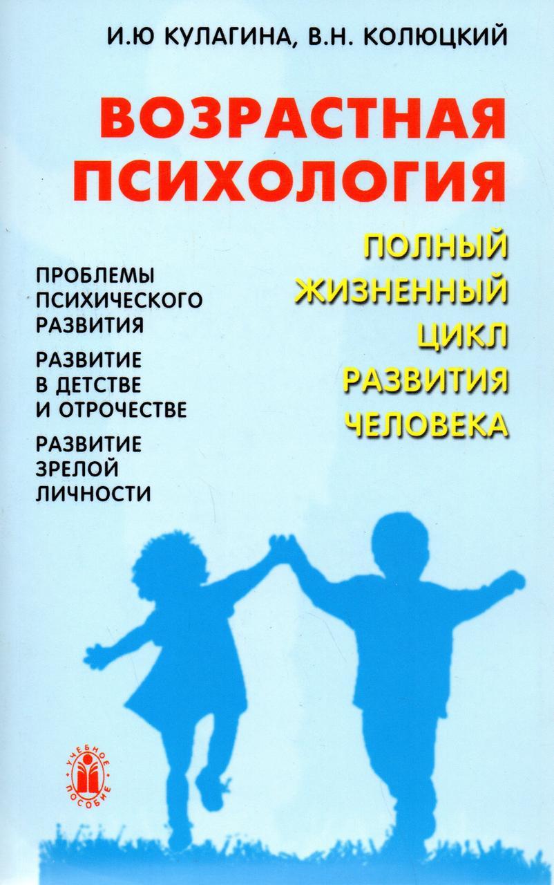 Возрастная психология. И. Ю. Кулагина. В. Н. Колюцкий